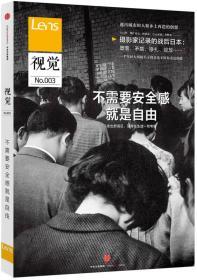 Lens·视觉003:不需要安全感就是自由:日本人如何走出战后时间; 逃出城市的人和乡土再造的创想;父母不轻易表达的爱;英国摄影50年……