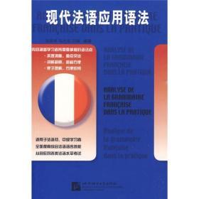 现代法语应用语法
