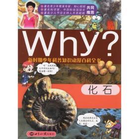 新时期少年科普知识动漫百科全书:Why化石