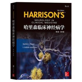 哈里森临床神经病学(第4版)(英文版)