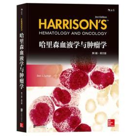 哈里森血液学与肿瘤学(第3版)(英文版)