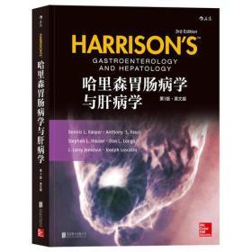 哈里森胃肠病学与肝病学(第3版)(英文版)