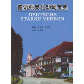 德语强变化动词宝典