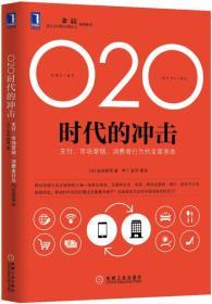 O2O时代的冲击