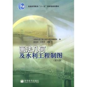 高等 画法几何及水利工程制图(第五版)殷佩生 吕秋灵