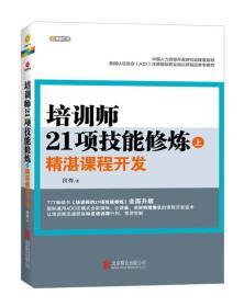 培训师21项技能修炼:精湛课程开发(上)