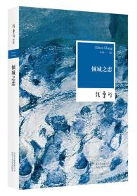 正版倾城之恋张爱玲北京十月文艺出版社9787530211168