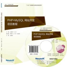 正版库存新书  PHP+MySQL网站开发项目教程
