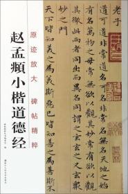 原迹放大·碑帖精粹:赵孟頫小楷道德经