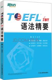 TOEFL iBT语法精要