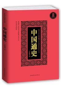 中国通史(插图版)