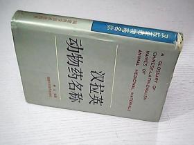 汉拉英动物药名称  作者韩立签名