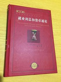 就业利息和货币通论(中文珍藏版)【详情看图——实物拍摄】