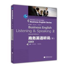 商务英语听说(下)(第2版)
