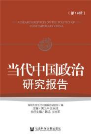 当代中国政治研究报告(第14辑)