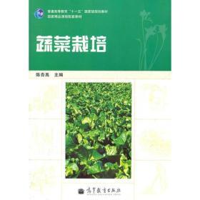 二手蔬菜栽培 陈杏禹 高等教育出版社 9787040288124