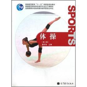 正版二手体操第二版第2版童昭岗高等教育出版社9787040273885