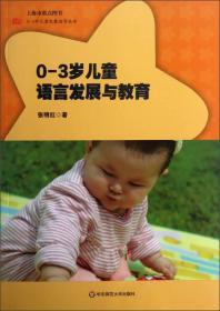 0-3岁儿童发展指导丛书:0-3岁儿童语言发展与教育