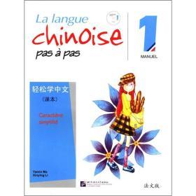 轻松学中文(法文版)1 课本(含1CD)