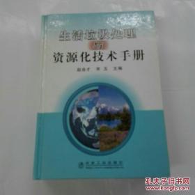 生活垃圾处理与资源化技术手册