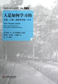 人是如何学习的(大脑心理经验及学校扩展版)/21世纪人类学习的革命译丛