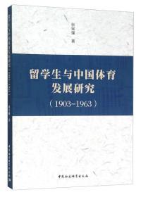 正版ke-9787516165676-留学生与中国体育发展研究