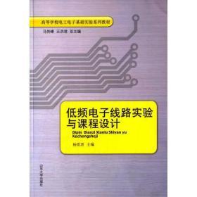 低频电子线路实验与课程设计杨霓清山东大学出版社