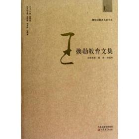 20世纪教育名家书系 王焕勋教育文集