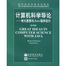 计算机科学导论—伟大思想与Java程序设计(影印版)