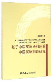 基于中医英语语料库的中医英语翻译研究