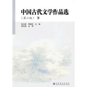 中国古代文学作品选第二2版下 郭兴良周建忠 高等教育出版社 9787