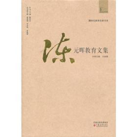 20世纪教育名家书系·陈元晖教育文集