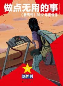 K (正版图书)《新周刊》2012年度佳作:做点无用的事