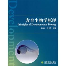 正版二手二手正版二手 发育生物学原理 樊启昶,白书农9787040110906有笔记
