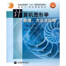 计算机图形学(附光盘一张原理方法及应用修订版)/面向21世纪课程教材