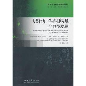 人类行为 学习和脑发展:非典型发展