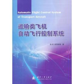 运输类飞机自动飞行控制系统