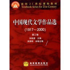 中国现代文学作品选1917-2000第3卷朱栋霖高等教育出版社9787040101089s