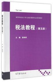 六库高等学校会计学与财务管理专业系列教材:税法教程(第五版)