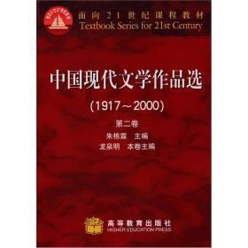 中国现代文学作品选(1917—2000)(二) 朱栋霖 龙泉明