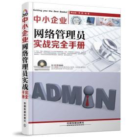 中小企业网络管理员实战完全手册