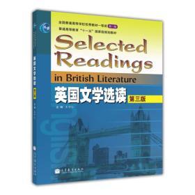 英国文学选读(第三版) 王守仁 9787040323344 高等教育出版社