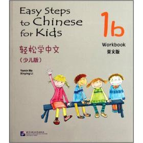 轻松学中文 少儿版 1b 练习册