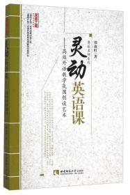 送书签tt-9787562170198-名师工程 灵动英语课--高效外语教学氛围创设艺术