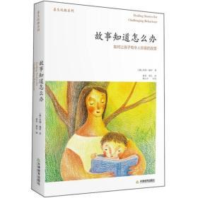 送书签tt-9787530965306-善生悦教系列:故事知道怎么办-如何让孩子有令人惊喜的改变