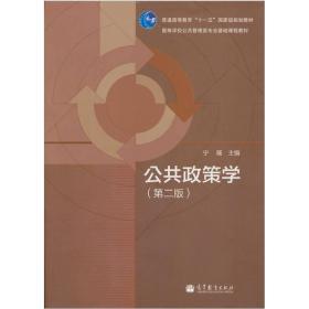 公共政策学(第2版)