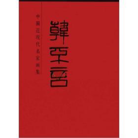 低价| 中国近现代名家画集:韩不言(8开精装)