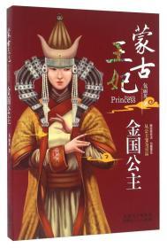 蒙古王妃 金国公主