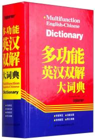 【二手包邮】多功能英汉双解大词典 本书编委会 吉林出版集团有限