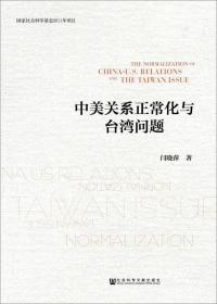 国家社会科学基金2011年项目:中美关系正常化与台湾问题